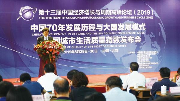 中國70年發展歷程與大國發展模式  —第十三屆中國經濟增長與週期高峰論壇在京舉辦<br/>