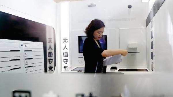 中國營商環境的國際競爭力<br/>International competitiveness of China's business env...
