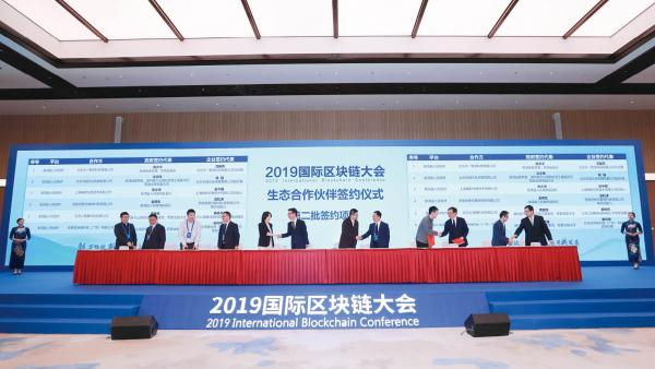 區塊鏈與中國經濟的未來<br/>Future of block chain and Chinese economy