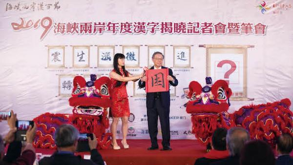 未來四年台灣經濟的重建工程與選擇<br/>Reconstruction projects and choices of Taiwan's eco...