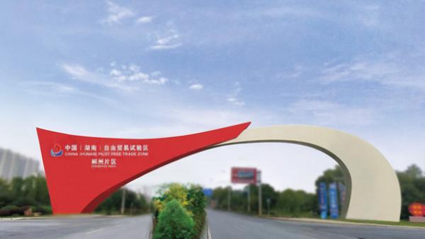 自貿區落子 南大門潮起 郴州引領湖南國際投資貿易走廊<br/>